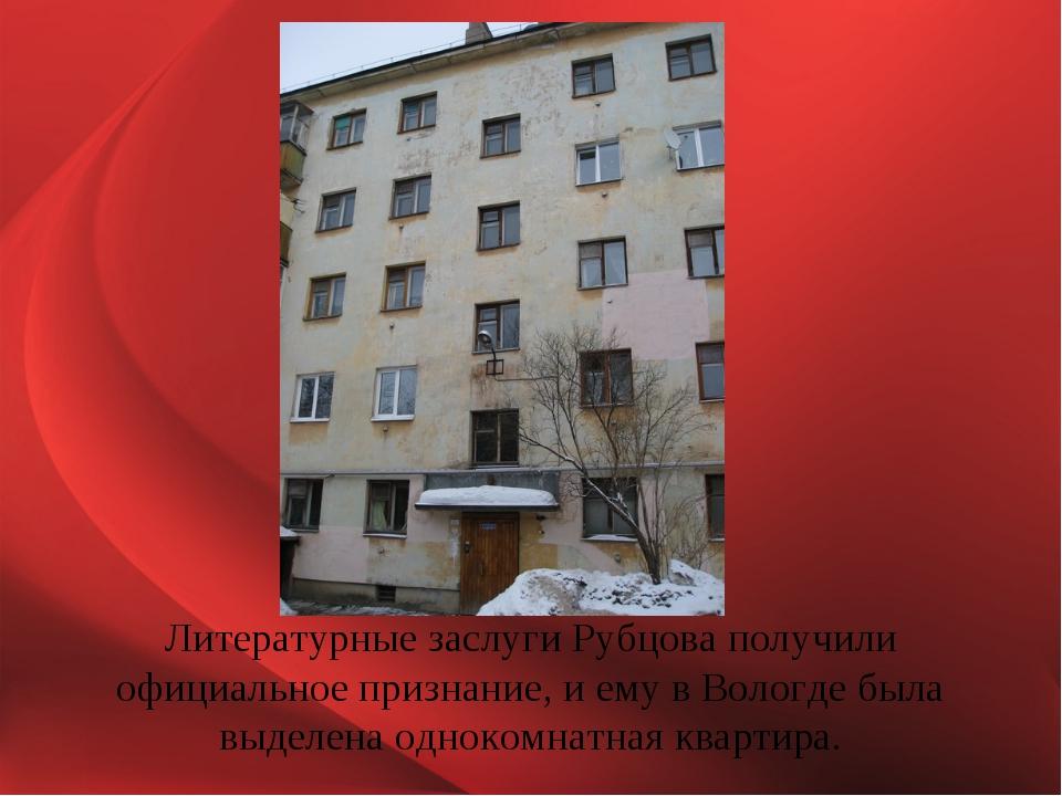 Литературные заслуги Рубцова получили официальное признание, и ему в Вологде...