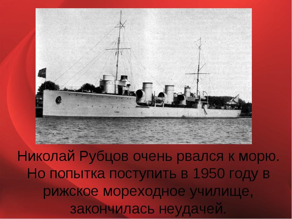 Николай Рубцов очень рвался к морю. Но попытка поступить в 1950 году в рижско...