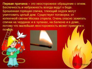Первая причина – это неосторожное обращение с огнем. Беспечность и небрежнос
