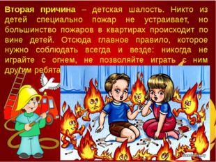 Вторая причина – детская шалость. Никто из детей специально пожар не устраива
