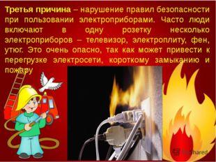 Третья причина – нарушение правил безопасности при пользовании электроприбора