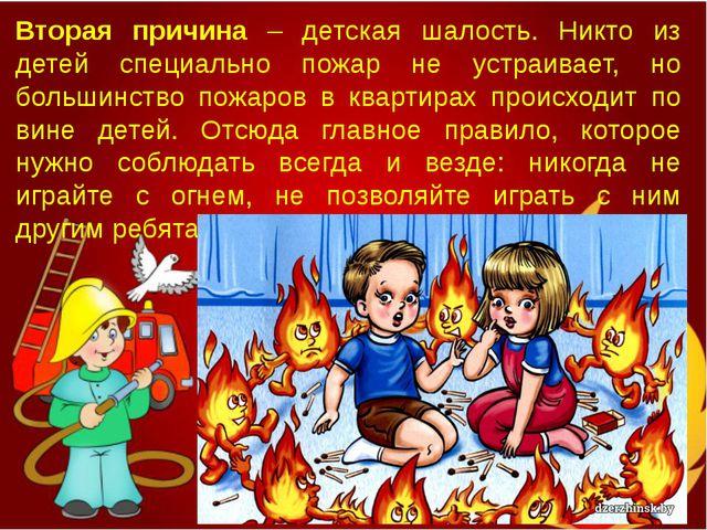 Вторая причина – детская шалость. Никто из детей специально пожар не устраива...