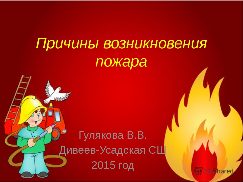 Причины возникновения пожара Гулякова В.В. Дивеев-Усадская СШ 2015 год