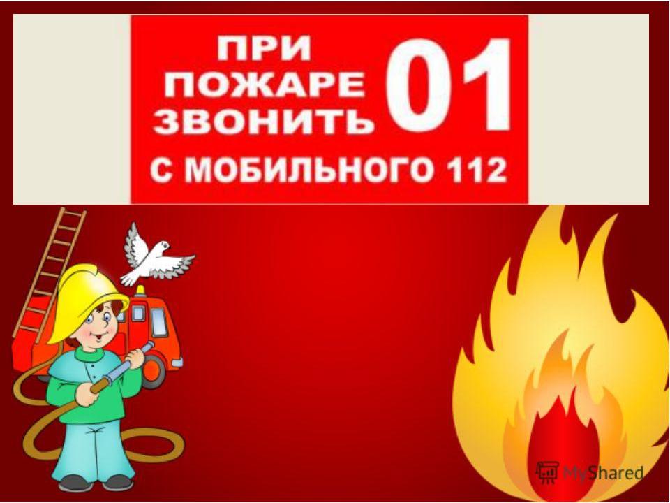 Картинке при пожаре