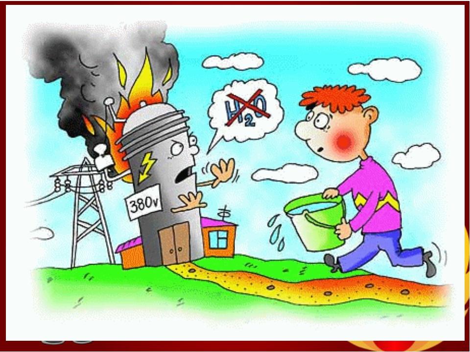 Пожар и травмы рисунок