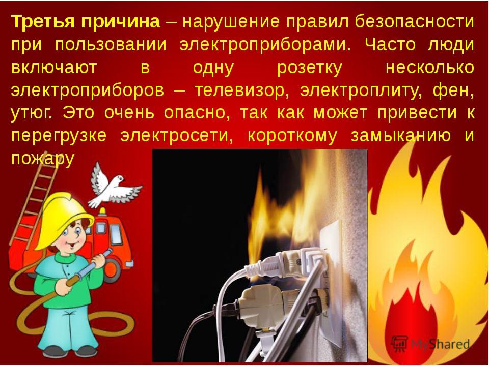 Третья причина – нарушение правил безопасности при пользовании электроприбора...