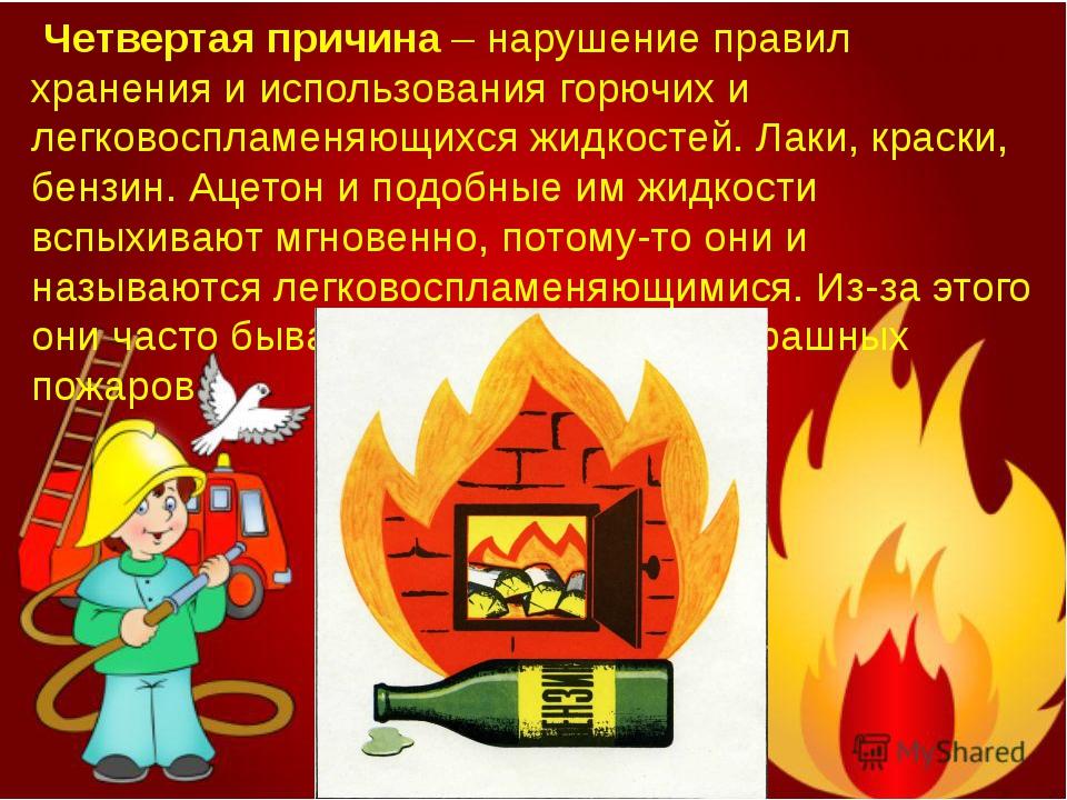 Четвертая причина – нарушение правил хранения и использования горючих и легк...