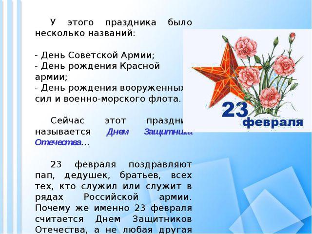 У этого праздника было несколько названий: - День Советской Армии; - День ро...