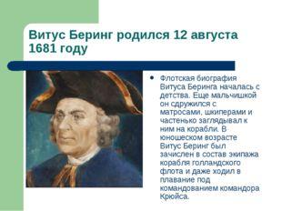 Витус Беринг родился 12 августа 1681 году Флотская биография Витуса Беринга н