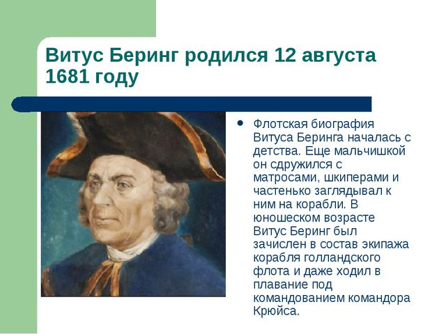 Витус Беринг родился 12 августа 1681 году Флотская биография Витуса Беринга н...