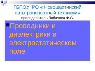 ГБПОУ РО « Новошахтинский автотранспортный техникум» преподаватель Лобачева Ф