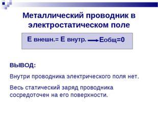 Металлический проводник в электростатическом поле Е внешн.= Е внутр. Еобщ=0 В