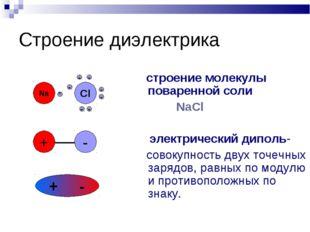 Строение диэлектрика строение молекулы поваренной соли NaCl электрический дип