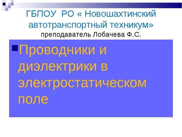 ГБПОУ РО « Новошахтинский автотранспортный техникум» преподаватель Лобачева Ф...