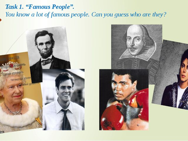 """Task 1. """"Famous People"""". You know a lot of famous people. Can you guess who a..."""