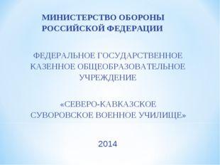 МИНИСТЕРСТВО ОБОРОНЫ РОССИЙСКОЙ ФЕДЕРАЦИИ ФЕДЕРАЛЬНОЕ ГОСУДАРСТВЕННОЕ КАЗЕНН
