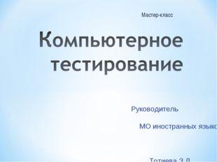 Мастер-класс Руководитель МО иностранных языков Тотиева З.Д.