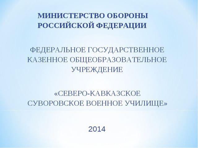 МИНИСТЕРСТВО ОБОРОНЫ РОССИЙСКОЙ ФЕДЕРАЦИИ ФЕДЕРАЛЬНОЕ ГОСУДАРСТВЕННОЕ КАЗЕНН...