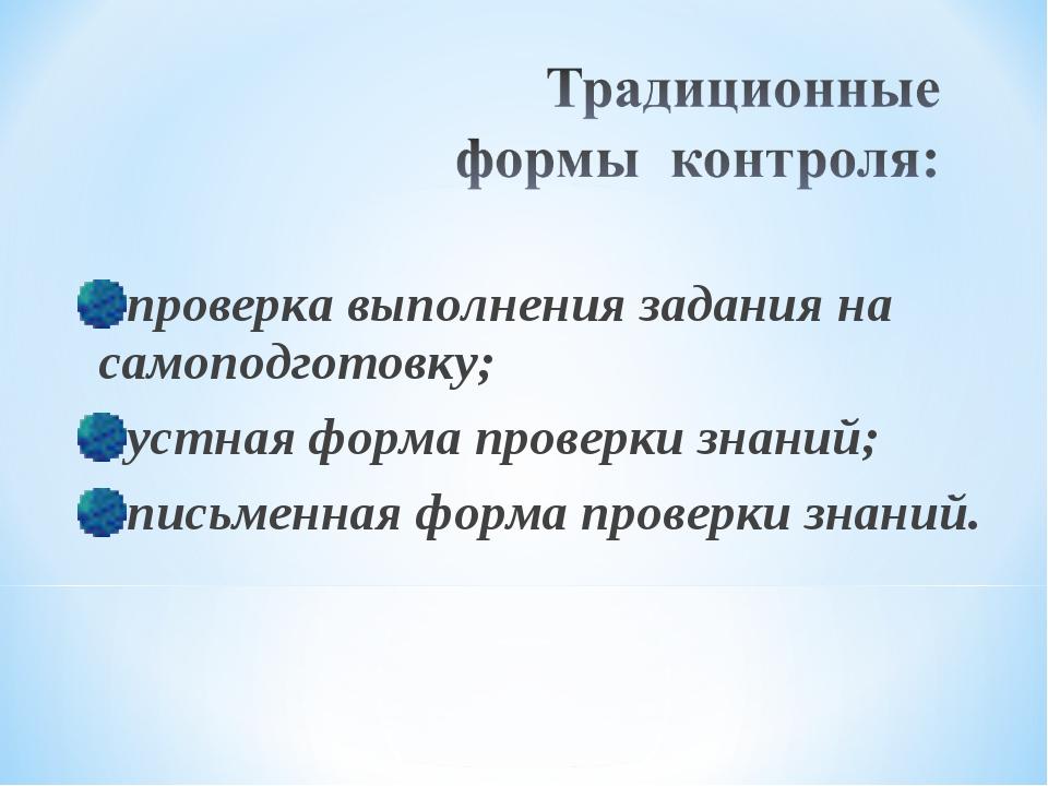 проверка выполнения задания на самоподготовку; устная форма проверки знаний;...