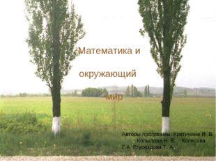 Математика и окружающий мир Авторы программы: Кретинина И. В. Копылова Н. В.