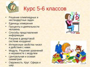 Курс 5-6 классов Решение олимпиадных и нестандартных задач Единицы измерения