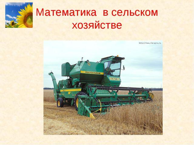 Математика в сельском хозяйстве