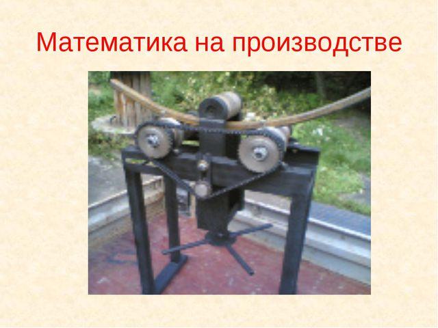 Математика на производстве
