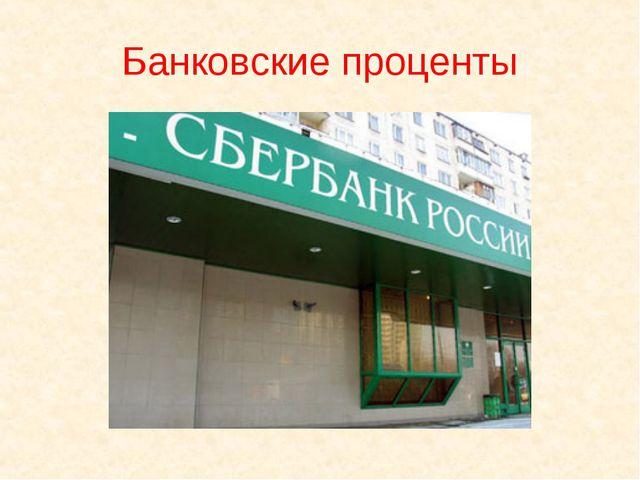 Банковские проценты