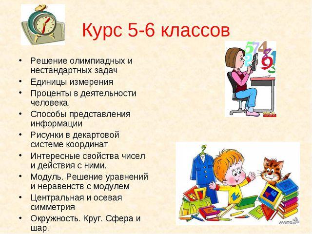 Курс 5-6 классов Решение олимпиадных и нестандартных задач Единицы измерения...
