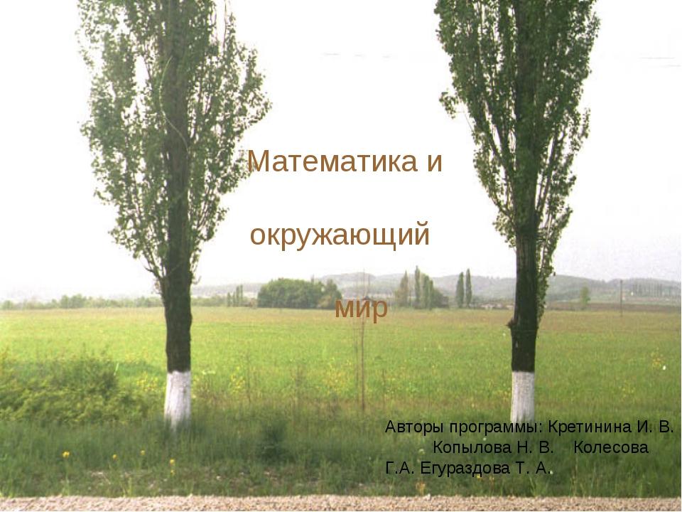 Математика и окружающий мир Авторы программы: Кретинина И. В. Копылова Н. В....