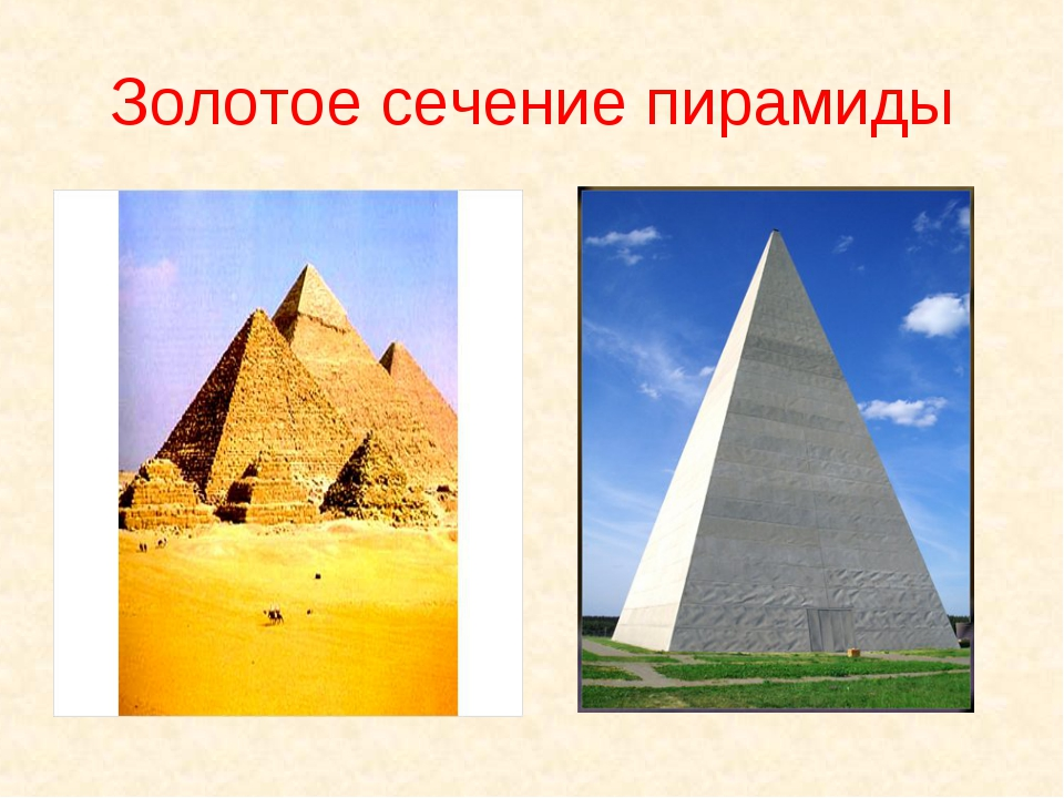 Золотое сечение пирамиды