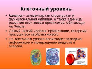 Клеточный уровень Клетка – элементарная структурная и функциональная единица,