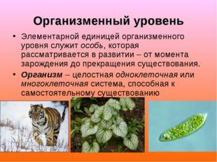 Организменный уровень Элементарной единицей организменного уровня служит особ