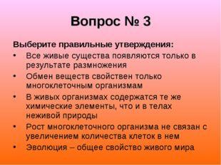Вопрос № 3 Выберите правильные утверждения: Все живые существа появляются тол