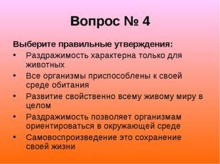 Вопрос № 4 Выберите правильные утверждения: Раздражимость характерна только д