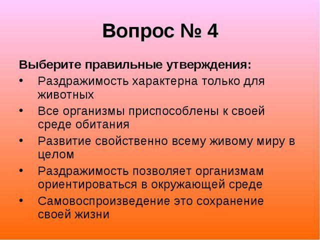 Вопрос № 4 Выберите правильные утверждения: Раздражимость характерна только д...