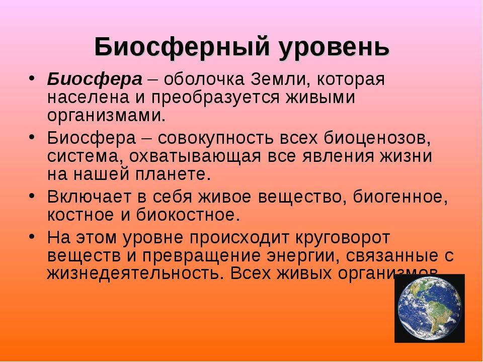 Биосферный уровень Биосфера – оболочка Земли, которая населена и преобразуетс...