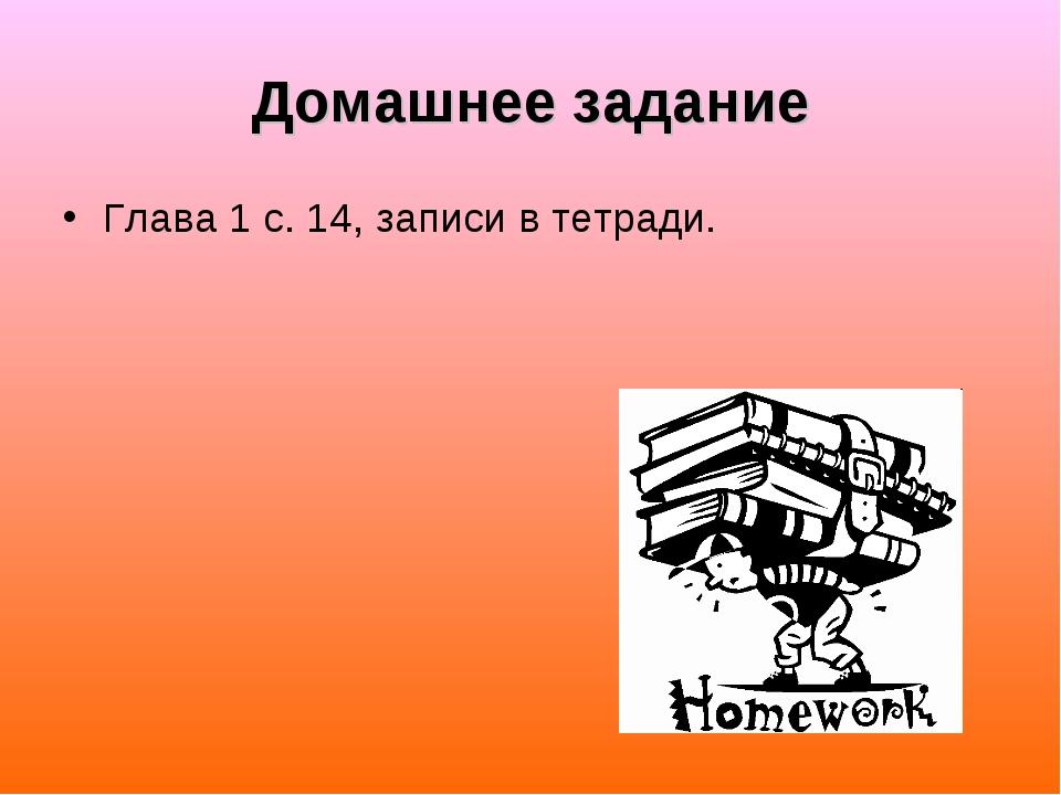 Домашнее задание Глава 1 с. 14, записи в тетради.