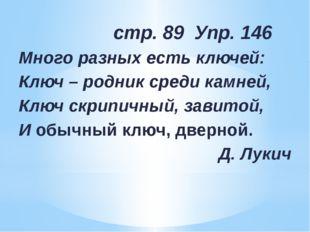 стр. 89 Упр. 146 Много разных есть ключей: Ключ – родник среди камней, Ключ