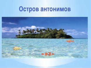 Остров антонимов