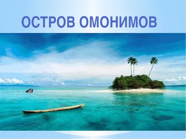 ОСТРОВ ОМОНИМОВ