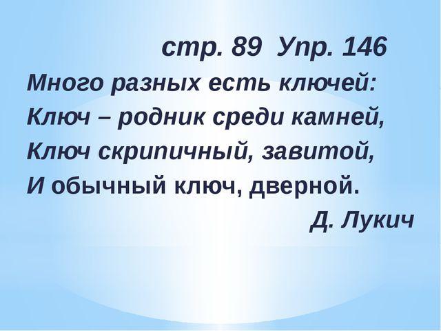 стр. 89 Упр. 146 Много разных есть ключей: Ключ – родник среди камней, Ключ...