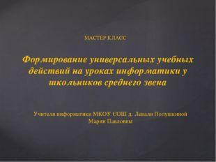 «Единственное условие, от которого зависит успех, есть терпение» Лев Николаев
