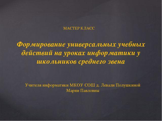 «Единственное условие, от которого зависит успех, есть терпение» Лев Николаев...