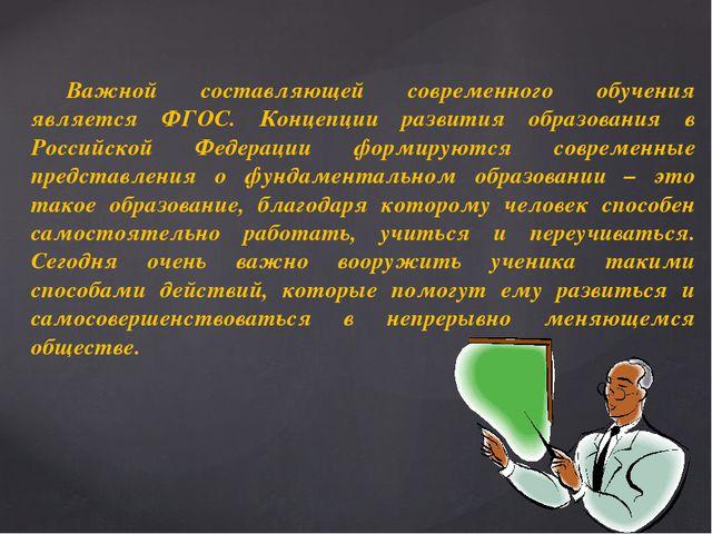 Важной составляющей современного обучения является ФГОС. Концепции развития...
