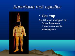 Баяндама тақырыбы: Сақтар б.з.б І мыңжылдықта Орта Азия мен Қазақстан жерін м
