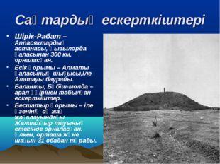 Сақтардың ескерткіштері Шірік-Рабат – Аппасяктардың астанасы, Қызылорда қалас