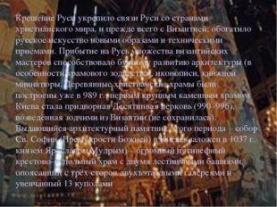 Крещение Руси укрепило связи Руси со странами христианского мира, и прежде вс