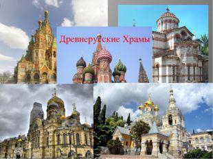 Древнерусские Храмы