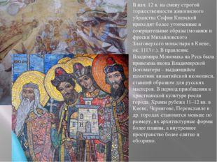 В нач. 12 в. на смену строгой торжественности живописного убранства Софии Кие